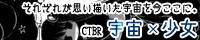 CTBR『宇宙×少女(ソラカケルショウジョ)』